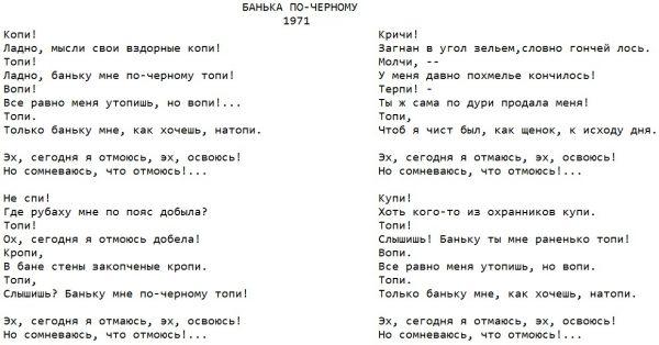 Песня Высоцкого банька по чёрному