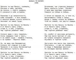 Песни Высоцкого про баньку